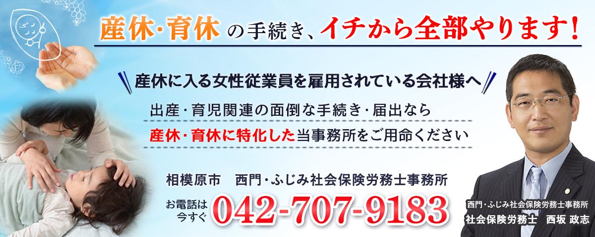 産休や育休の面倒な申請手続きなら、神奈川県相模原市の「西門・ふじみ社会保険労務士事務所」にご用命ください。