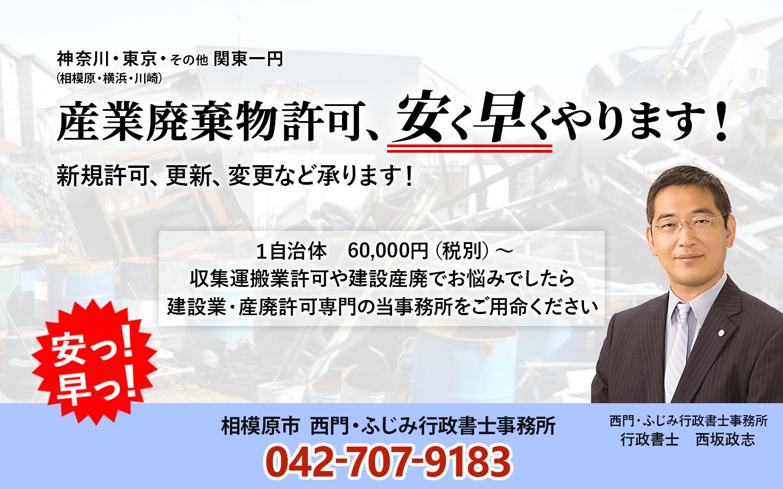 神奈川県相模原市|産業廃棄物許可、安く早くやります!